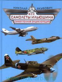 Все самолеты Ильюшина : самая полная энциклопедия
