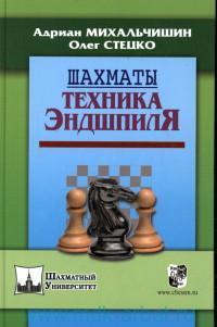 Шахматы : техника эндшпиля