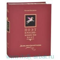 Поэт в России - больше, чем поэт. Десять веков русской поэзии : антология. В 5 т. Т.1