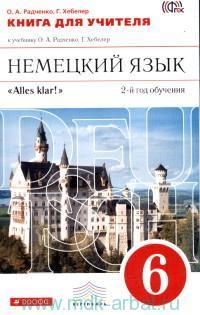 Немецкий язык : 6-й класс : 2-й год обучения : книга для учителя к учебнику О. А. Радченко, Г. Хебелер (Вертикаль. ФГОС)