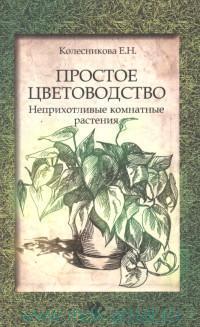 Простое цветоводство : Неприхотливые комнатные растения