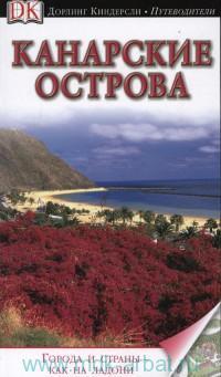 Канарские острова : путеводитель