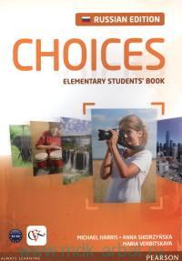 Choices : Elementary Students' Book : A1-A2 : Russian Edition : учебное пособие по английскому языку