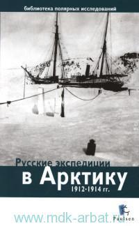 Русские экспедиции в Арктику, 1912-1914 гг.