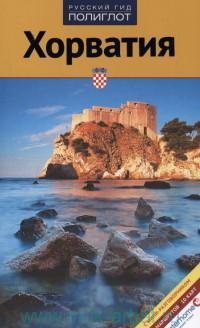 Хорватия : путеводитель с мини-разговорников