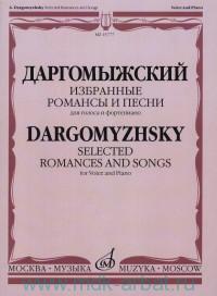 Избранные романсы и песни : для голоса и фортепиано