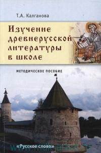 Изучение древнерусской литературы в школе : методическое пособие