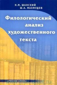Филологический анализ художественного текста : книга для учителя