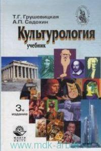 Культурология : учебник для вузов