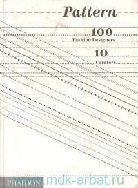 Pattern : 100 Fashion Designers, 10 Curators