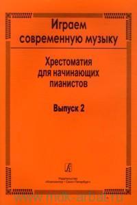 Хрестоматия для начинающих пианистов. Вып.2