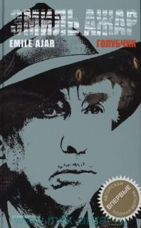 Голубчик : роман