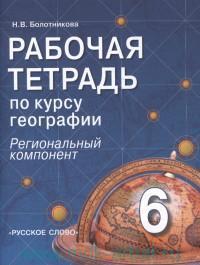 Рабочая тетрадь по курсу географии : 6-й класс (Региональный компонент)