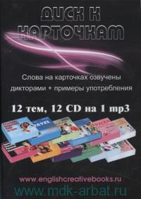 Диск к карточкам : слова на карточках озвучены дикторами + примеры употребления : 12 тем, 12 CD на 1 mp3