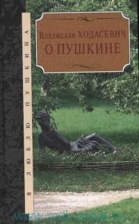 О Пушкине : статьи