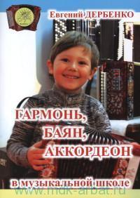Гармонь, баян, аккордеон в музыкальной школе : учебное пособие