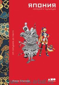 Япония. История и культура : от самураев до манги
