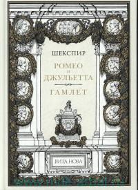 Ромео и Джульетта ; Гамлет, принц датский : трагедии