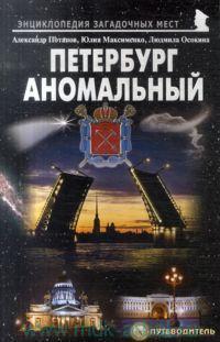 Петербург аномальный : путеводитель