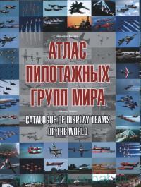 Атлас пилотажных групп мира = Catalogue of display teams of the world