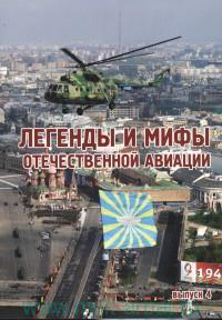 Легенды и мифы отечественной авиации : сборник статей. Вып.4