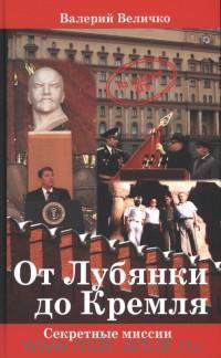 От Лубянки до Кремля : нетуристические поездки по миру