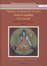 Древние тантрические техники йоги и крийи : систематический курс. В 3 т. Т.3. Мастер курс