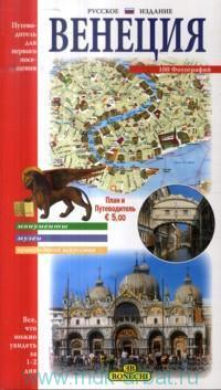 Венеция : полный путеводитель по городу