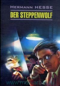 Der Steppenwolf = Степной волк : книга для чтения на немецком языке
