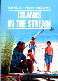 Острова в океане = Islands in The Stream : книга для чтения на английском языке