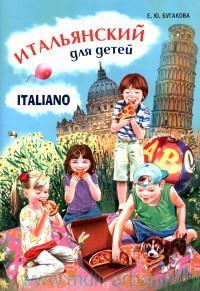 Итальянский для детей = Italiano Per Bambini : учебное пособие