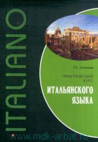 Практический курс итальянского языка : учебное пособие