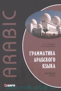 Грамматика арабского языка : вводный курс