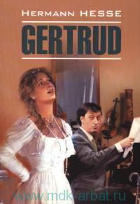 Гертруда = Gertrud : книга для чтения на немецком языке