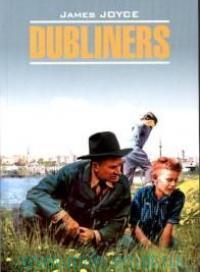 Дублинцы = Dubliners : книга для чтения на английском языке
