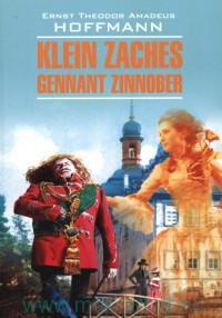 Крошка Цахес, по прозванию Циннобер = Klein Zaches Genannt Zinnober : книга для чтения на немецком языке