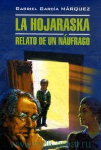 Палая листва. Рассказ не утонувшего в открытом море = La Hojaraska. Relato de un Naufrago : книга для чтения на испанском языке