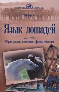 Язык лошадей : образ жизни, поведение, формы общения : содержит 144 фотографии