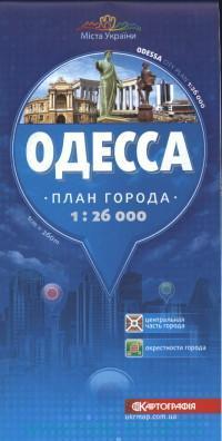 Одесса : план города : М 1:26 000