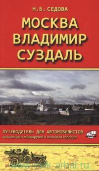 Москва - Владимир - Суздаль : путеводитель для автомобилистов со схемами маршрутов и планами городов