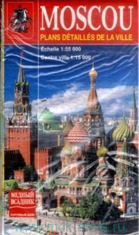Moscou : plans detailles de la ville = Москва : подробная карта города : М 1:55 000, 1:15 000 : артикул МА10-0060