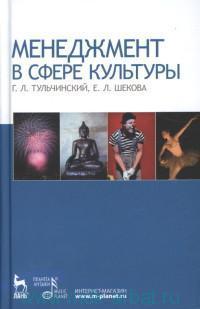 Менеджмент в сфере культуры : учебное пособие