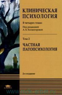 Клиническая психология. В 4 т. Т.2. Частная патопсихология