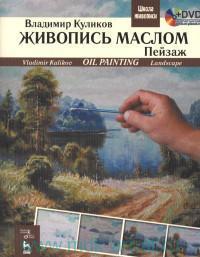 Живопись маслом. Пейзаж : учебное пособие = Oil painting. Landscape : Textbook