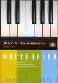 Детский альбом пианиста : альбом пьес для начальных классов детских музыкальных школ. Тетр.2