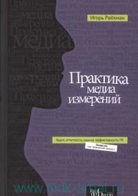 Практика медиа измерений : аудит, отчетность, оценка эффективности PR