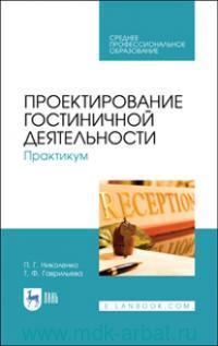 Проектирование гостиничной деятельности : практикум : учебное пособие для СПО