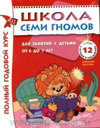 Полный годовой курс для занятий с детьми от 6 до 7 лет : 12 книг с играми и наклейками + диплом