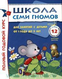 Полный годовой курс для занятий с детьми от 1 года до 2 лет : 12 книг с картонными вкладками + диплом