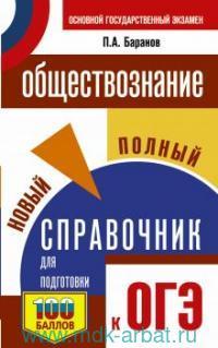 Обществознание : новый полный справочник для подготовки к ОГЭ